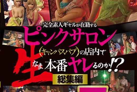 完全素人ギャルが在籍するピンクサロン(キャンパスパブ)の店内で生本番ヤレるのか!? 総集編 5時間