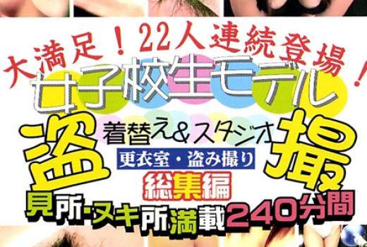 女子校生モデル 着替え&スタジオ 総集編