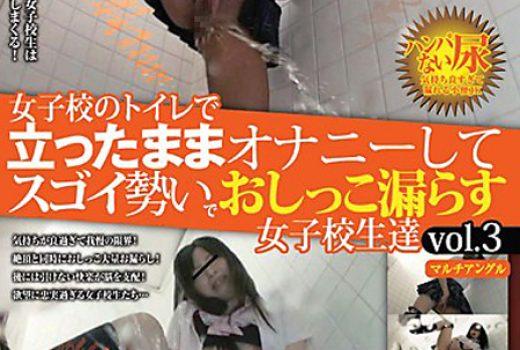 女子校のトイレで立ったままオナニーしてスゴイ勢いでおしっこ漏らす女子校生達 vol.3