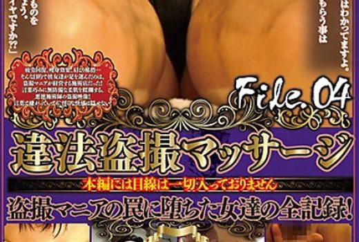 違法盗撮マッサージ File.04