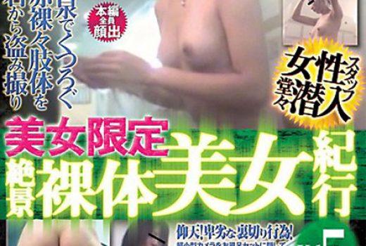 美女限定 絶景裸体美女紀行 Vol.5