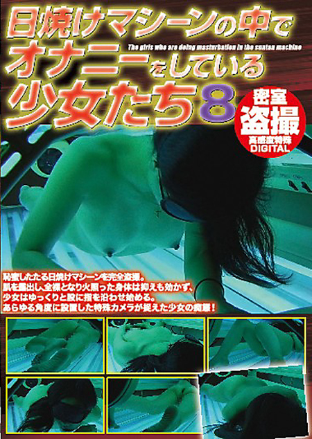 日焼けマシーンの中でオナニーをしている少女たち 8