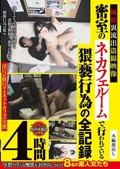 密室のネカフェルームで行われている猥褻行為の全記録 4時間