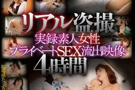 リアル盗撮 実録素人女性プライベートSEX流出映像 4時間