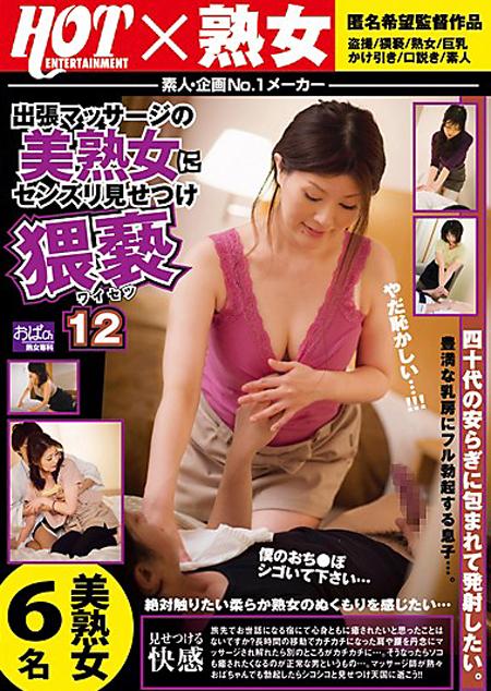 出張マッサージの美熟女にセンズリ見せつけ猥褻 12