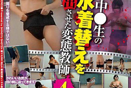 教え子中○生のスク水着替えを盗撮・流出させた変態教師4