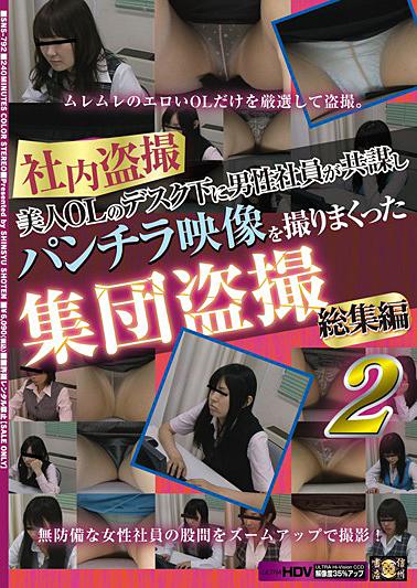 社内盗撮 美人OLのデスク下に男性社員が共謀しパンチラ映像を撮りまくった集団盗撮 総集編 2
