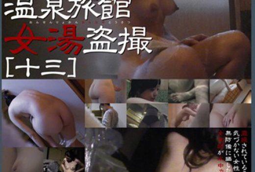 温泉旅館女湯盗撮 [十三]