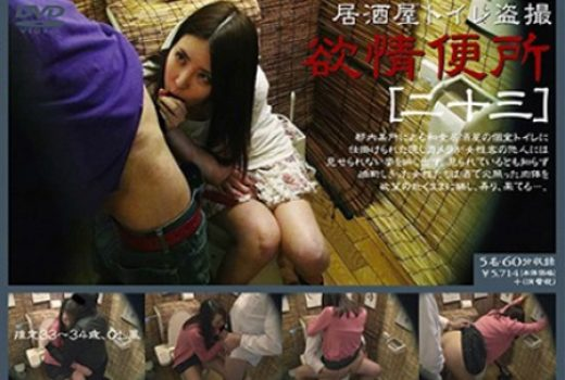 居酒屋トイレ盗撮 欲情便所[二十三]