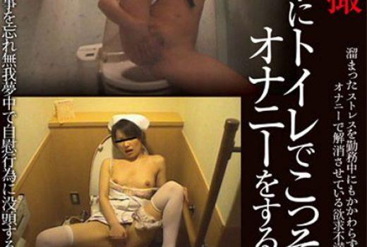 勤務中にトイレでこっそりオナニーをする女たち… 6時間