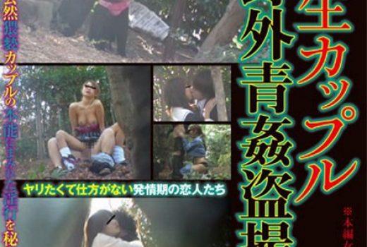 高○生カップル野外青姦盗撮 4時間