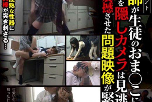 目撃盗撮ドキュメント 変態教師が生徒のおま○こに肉棒を挿入する瞬間を隠しカメラは見逃さなかった!教育業界を震撼させた問題映像が緊急流出! 4時間