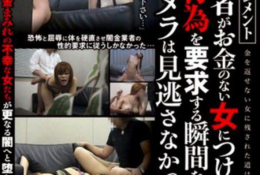 目撃盗撮ドキュメント 闇金業者がお金のない女につけこみ、猥褻行為を要求する瞬間をカメラは見逃さなかった! 4時間