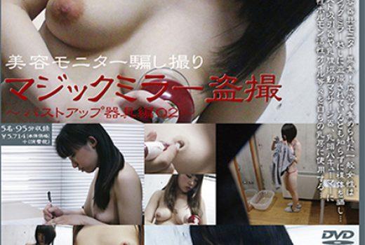 美容モニター騙し撮り マジックミラー盗撮 〜バストアップ器具編02〜