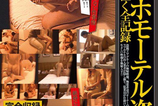 ラブホモーテル盗撮  あえぎ泣く全記録10