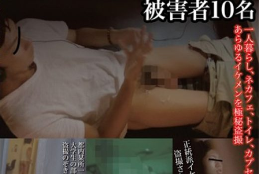 【個人撮影】 素人ノンケ非道のぞき映像