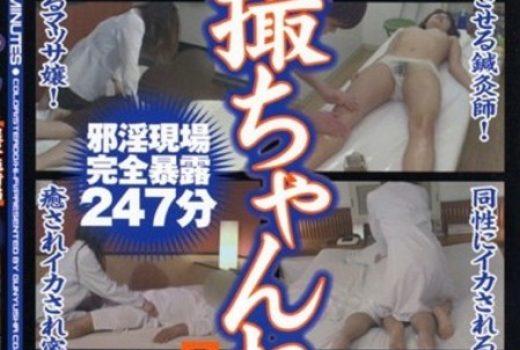 盗撮ちゃんねる 【濃厚施術編】